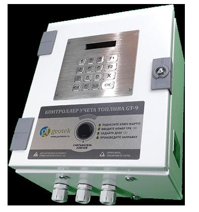 Контроллер учета топлива GT-9